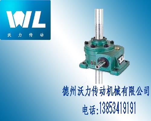 QWL系列蜗轮螺杆升降机