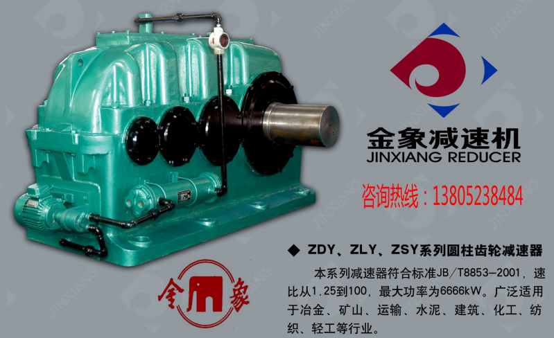 ZSY、ZSZ硬齿面中硬齿面圆柱齿轮减速机JB/T8853-2001