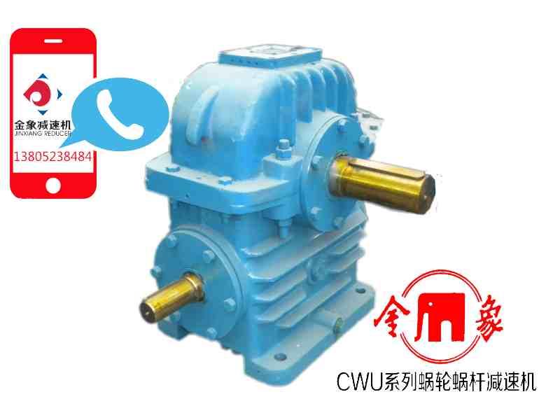 CW系列圆弧圆柱蜗杆减速器(JB/T 7935-1999)