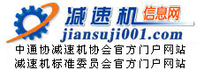 减速机信息网标志