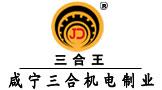 湖北咸宁三合机电制业有限公司