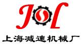 上海减速机械厂