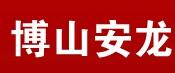 博山安龙机械厂