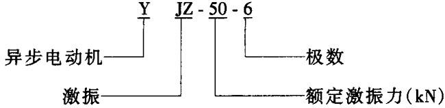 YJZ系列激振异步电动机2~140KN
