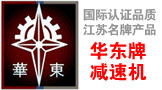 泰兴市华东减速机制造有限公司