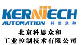 北京科恩众和工业控制技术有限公司
