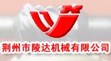 荆州市陵达机械有限公司