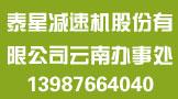 泰星减速机股份有限公司云南办事处